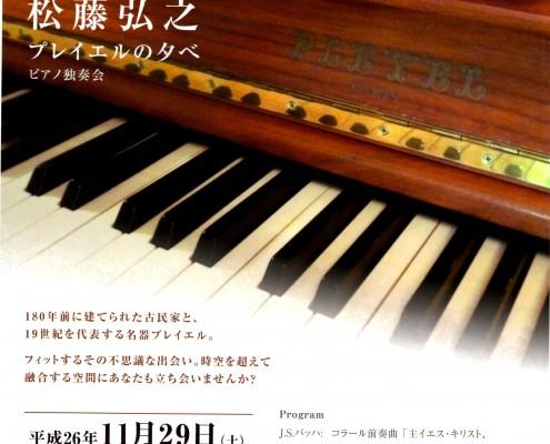 プレイエルコンサート_141129