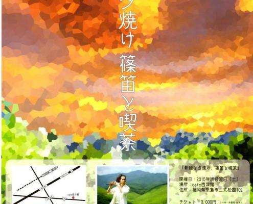 篠笛コンサート_150502