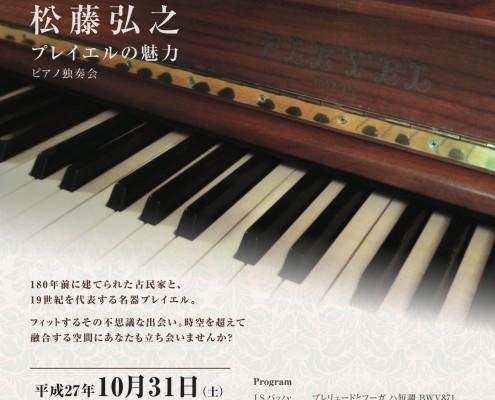 10月31日コンサート